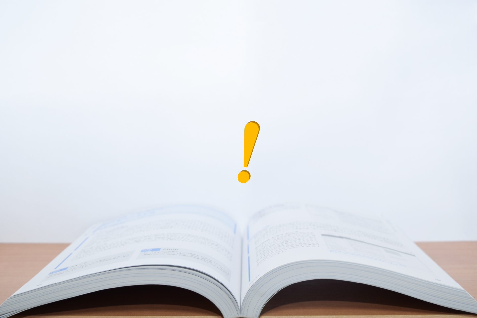 プログラミング初心者が読むべき入門書の選び方をご紹介!